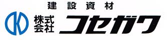 株式会社コセガワ