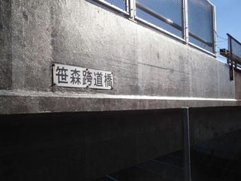 笹森橋スケルトン施工完成写真